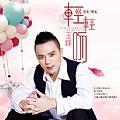 王峰最新专辑《轻轻吻》封面图片