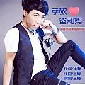 王峰最新专辑《孝敬爸和妈》封面图片