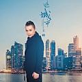 王峰最新专辑《这城市》封面图片