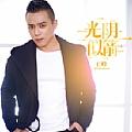 王峰最新专辑《光阴似箭》封面图片