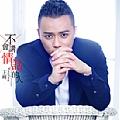 王峰最新专辑《不会讲情话的人》封面图片