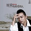 王峰最新专辑《原来我不是你最爱的人》封面图片