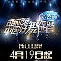 中国好舞蹈第二期插曲