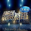 中国好舞蹈第五期音乐