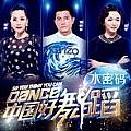 中国好舞蹈第六期音乐