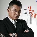 田毅新专辑《生日问候》