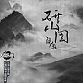 研山图(《天龙八部》手游江湖行酒令系列歌曲)