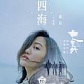 四海(电影《七里地》主题曲)
