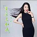 李莉新专辑《草原美如画》
