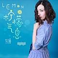 花僮专辑 Lemon・柠檬气息