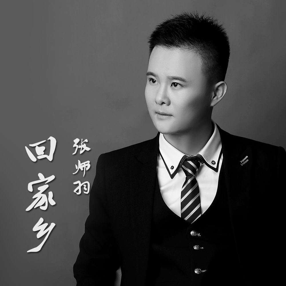 唱不完的情歌dj下载_张师羽新专辑《想起你心里就暖暖的》-365音乐网