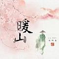 刘珂矣专辑 暖山