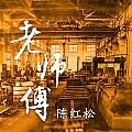 陈红松专辑 老师傅