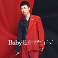 李明霖专辑 Baby是你