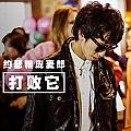 庞麦郎最新专辑《打败它》封面图片