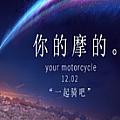 庞麦郎最新专辑《你的摩的》封面图片