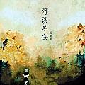 杨朗朗专辑 河溪早安