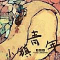 杨朗朗专辑 小镇青年