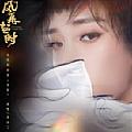 苏诗丁专辑 背影(电视剧《风再起时》插曲)