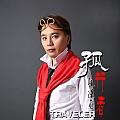 程潇龙专辑 孤行者