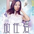 金钰儿专辑 放任爱(单曲)