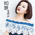 毛泽少最新专辑《如梦(电视剧《我的特一营》宣传曲)》封面图片