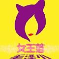 毛泽少最新专辑《女王范》封面图片
