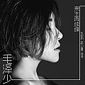 毛泽少最新专辑《来生再续缘(电视剧《野山鹰》插曲)》封面图片