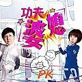 毛泽少最新专辑《快乐功夫茶(电视剧《功夫婆媳》主题曲)》封面图片