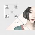 毛泽少最新专辑《遥远的距离》封面图片