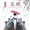 毛泽少最新专辑《武娘》封面图片
