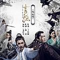 毛泽少最新专辑《伤心花(电视剧《诛仙青云志2》真爱概念曲)》封面图片