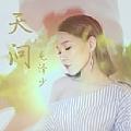 毛泽少最新专辑《天问(电视剧《思美人》插曲)》封面图片