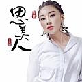 毛泽少最新专辑《思美人(电视剧《思美人》主题曲)》封面图片