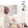 毛泽少最新专辑《可以如果》封面图片