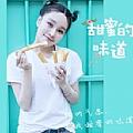 毛泽少最新专辑《甜蜜的味道(《蜜食记》综艺主题曲)》封面图片
