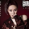 毛泽少最新专辑《say嗨》封面图片