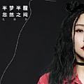 毛泽少最新专辑《半梦半醒忽然之间(电视剧《1/2美少年》插曲)》封面图片