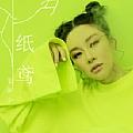 毛泽少最新专辑《纸鸢》封面图片