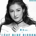 楼沁新专辑《Love Blue Ribbon》