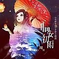 周深最新专辑《临安初雨》封面图片