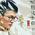 周深最新专辑《浓情淡如你 (电影《绣春刀・修罗战场》宣传曲)》封面图片