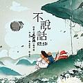 周深最新专辑《不说话(电影《大护法》概念曲)》封面图片