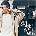 周深最新专辑《何处是天涯(电影《凤皇传》主题曲)》封面图片
