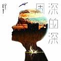 周深最新专辑《深的深》封面图片