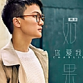 周深最新专辑《如果你爱我(《许我向你看》小说主题曲)》封面图片