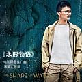 周深最新专辑《水形物语(电影《水形物语》同名推广曲)》封面图片