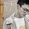 周深最新专辑《无关(电影《幕后玩家》推广曲)》封面图片