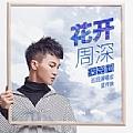 周深最新专辑《花开(周深2018巡回演唱会宣传曲)》封面图片