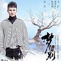周深最新专辑《梦留别(《天涯明月刀》移花门派主题曲)》封面图片
